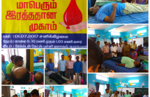Blood Donation Camp on 1.7.2017